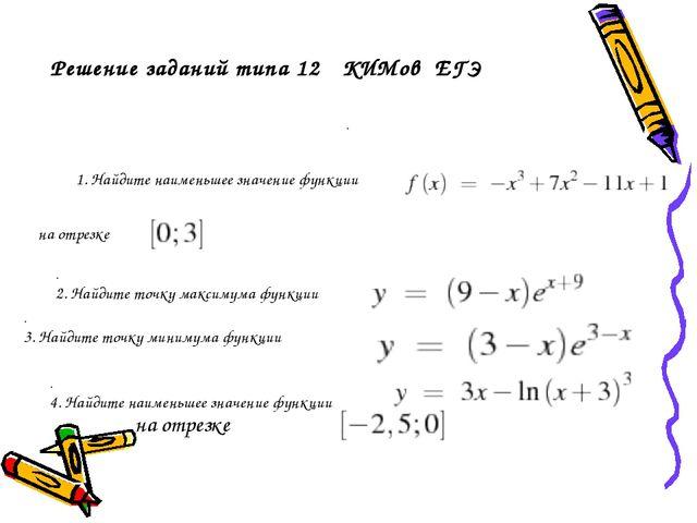 1. Найдите наименьшее значение функции на отрезке . 2. Найдите точку максимум...