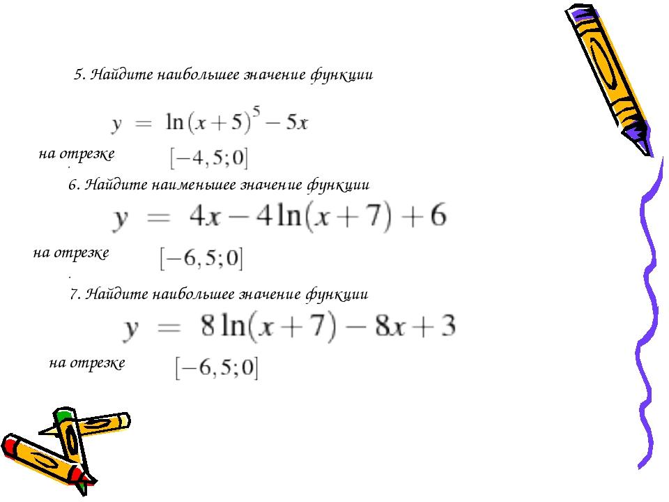 5. Найдите наибольшее значение функции на отрезке . 6. Найдите наименьшее зна...