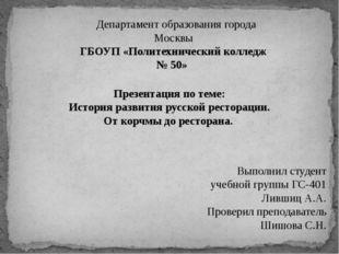 Департамент образования города Москвы ГБОУП «Политехнический колледж № 50» П