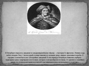 В Петербурге открылось заведение по западноевропейскому образцу – «Австерия 4