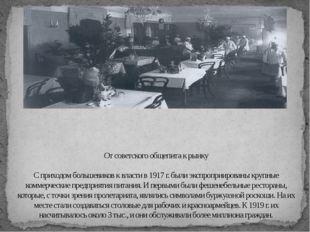 От советского общепита к рынку С приходом большевиков к власти в 1917 г. были