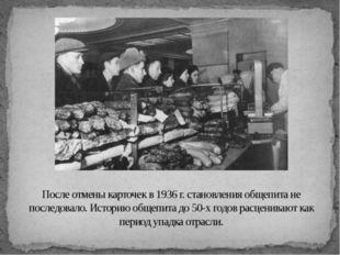 После отмены карточек в 1936 г. становления общепита не последовало. Историю