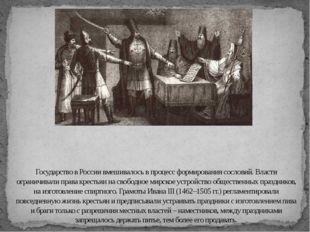 Государство в России вмешивалось в процесс формирования сословий. Власти огра