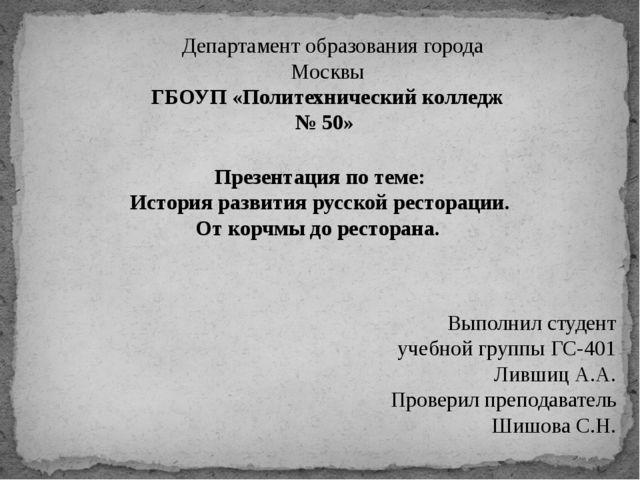 Департамент образования города Москвы ГБОУП «Политехнический колледж № 50» П...