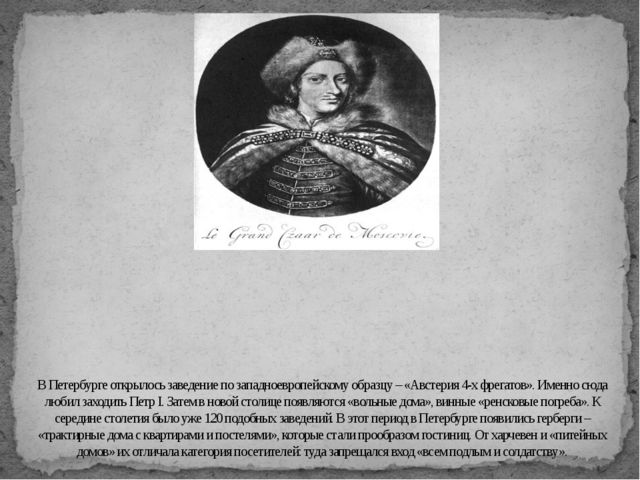 В Петербурге открылось заведение по западноевропейскому образцу – «Австерия 4...
