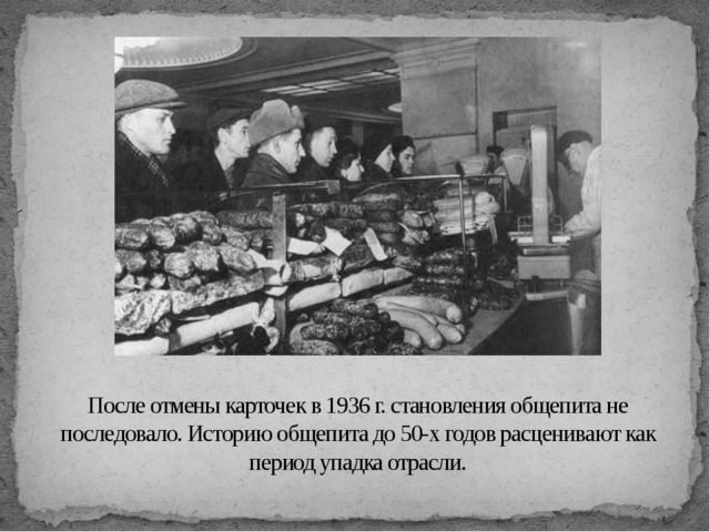 После отмены карточек в 1936 г. становления общепита не последовало. Историю...