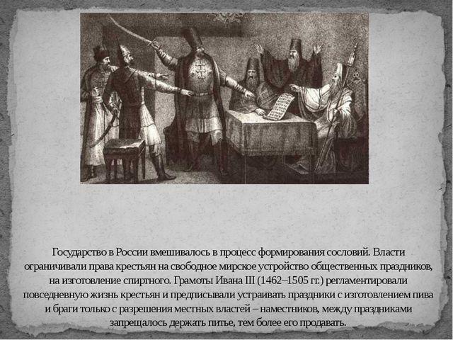 Государство в России вмешивалось в процесс формирования сословий. Власти огра...