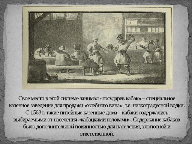 Свое место в этой системе занимал «государев кабак» – специальное казенное за...