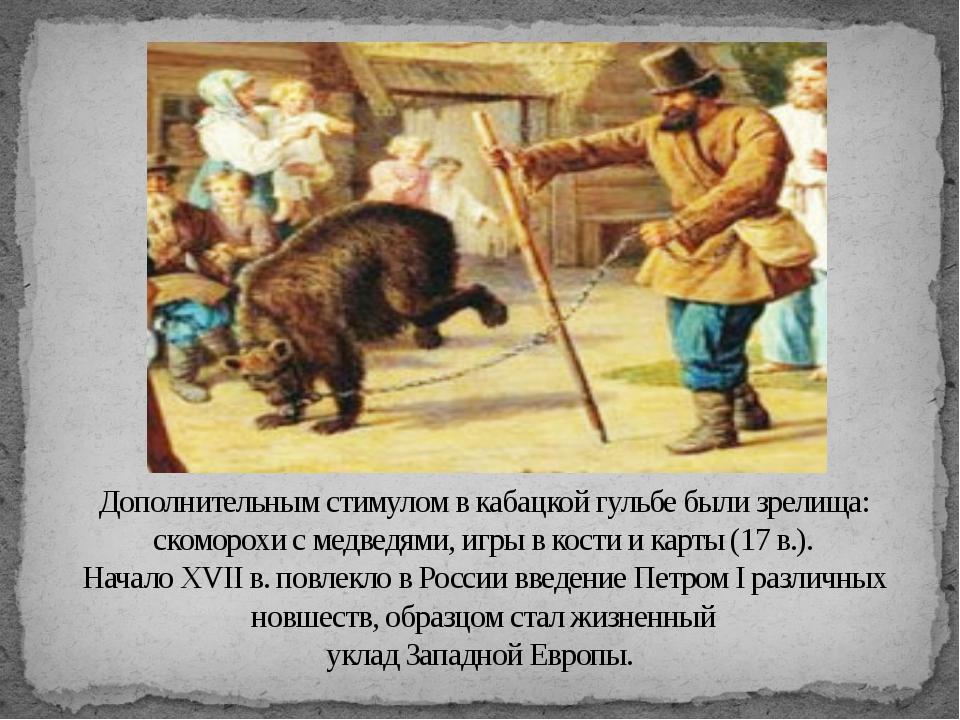 Дополнительным стимулом в кабацкой гульбе были зрелища: скоморохи с медведями...