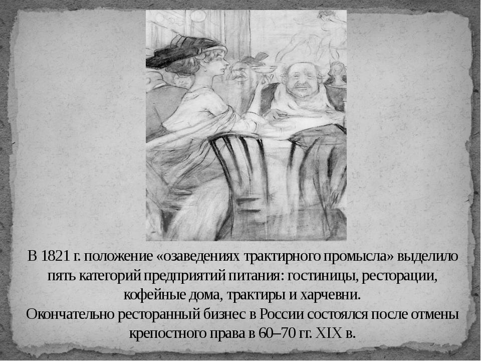 В 1821 г. положение «озаведениях трактирного промысла» выделило пять категори...