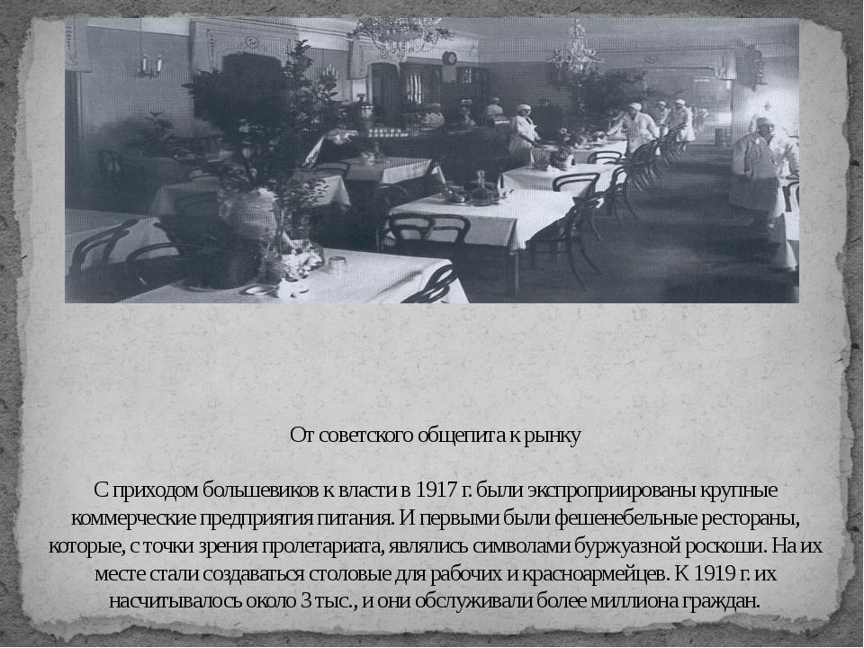 От советского общепита к рынку С приходом большевиков к власти в 1917 г. были...