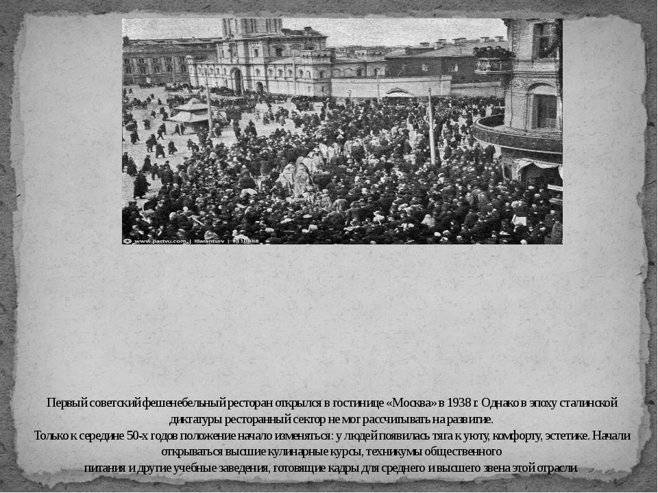 Первый советский фешенебельный ресторан открылся в гостинице «Москва» в 1938...