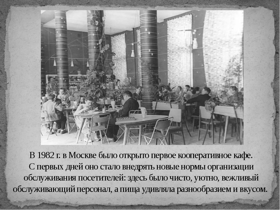 В 1982 г. в Москве было открыто первое кооперативное кафе. С первых дней оно...