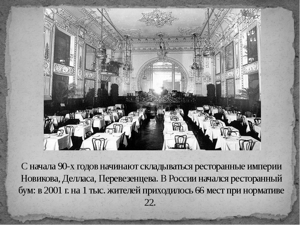 С начала 90-х годов начинают складываться ресторанные империи Новикова, Делла...