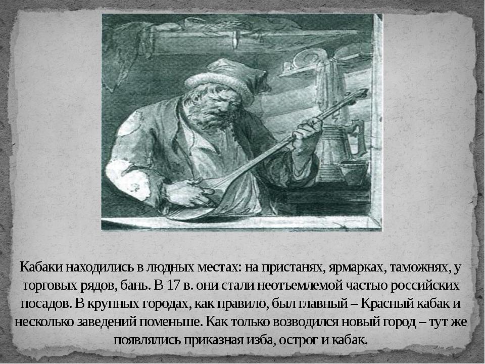 Кабаки находились в людных местах: на пристанях, ярмарках, таможнях, у торгов...