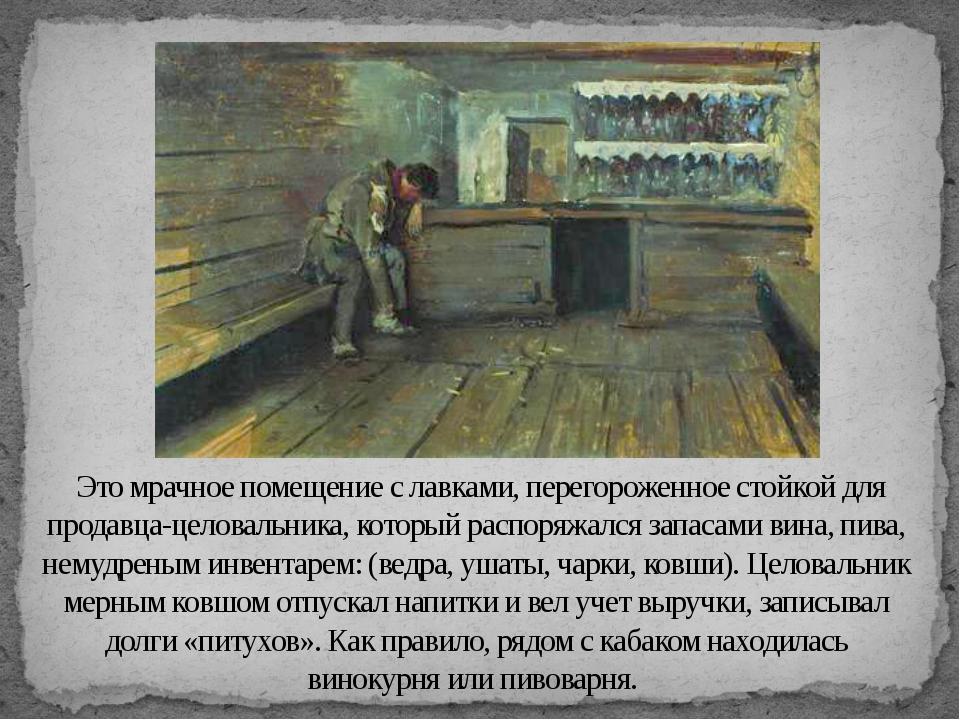 Это мрачное помещение с лавками, перегороженное стойкой для продавца-целовал...