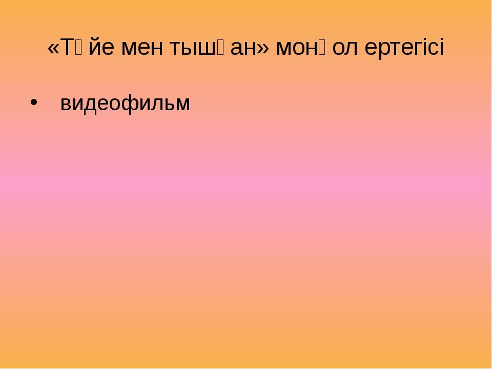 «Түйе мен тышқан» монғол ертегісі видеофильм