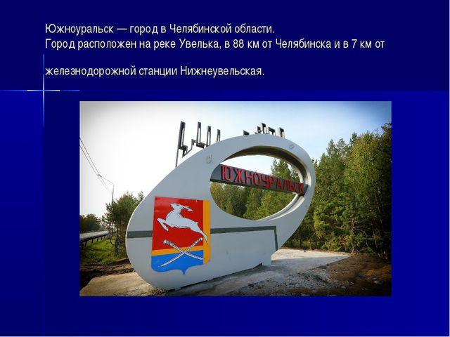 Южноуральск — город в Челябинской области. Город расположен на реке Увелька,...