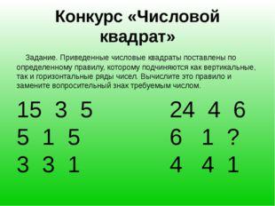 Конкурс «Числовой квадрат» Задание. Приведенные числовые квадраты поставлены