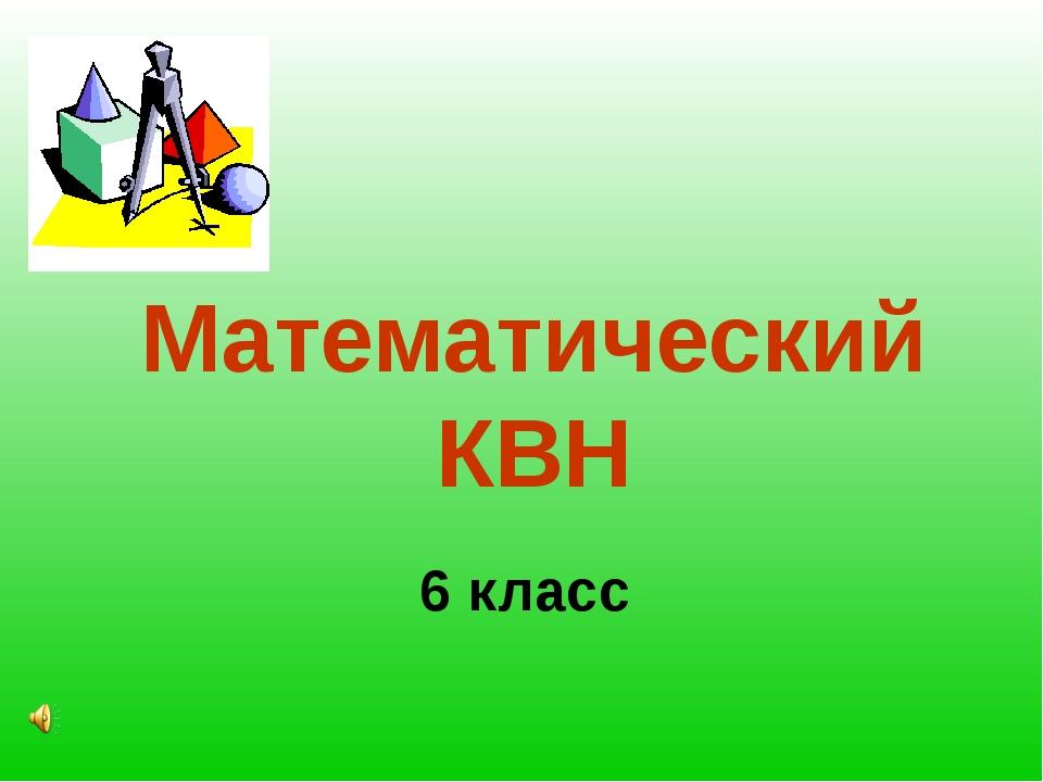 Математический КВН 6 класс