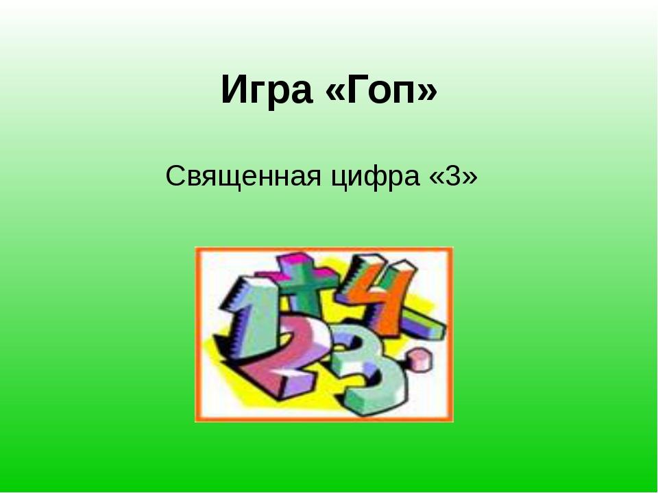 Игра «Гоп» Священная цифра «3»