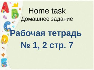 Home task Домашнее задание Рабочая тетрадь № 1, 2 стр. 7