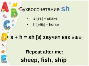 Буквосочетание sh s [es] – snake h [eɪtʃ] – horse s + h = sh [ʃ] звучит как «