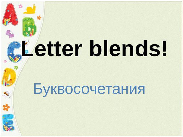 Letter blends! Буквосочетания