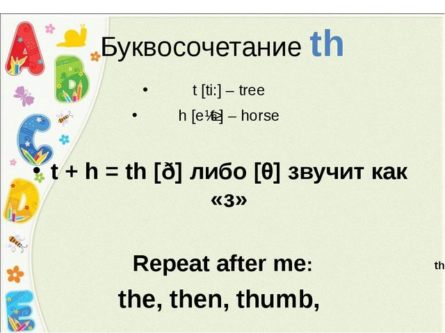 Буквосочетание th t [ti:] – tree h [eɪtʃ] – horse t + h = th [ð] либо [θ] зву...