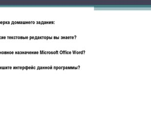 Проверка домашнего задания: Какие текстовые редакторы вы знаете? Основное наз