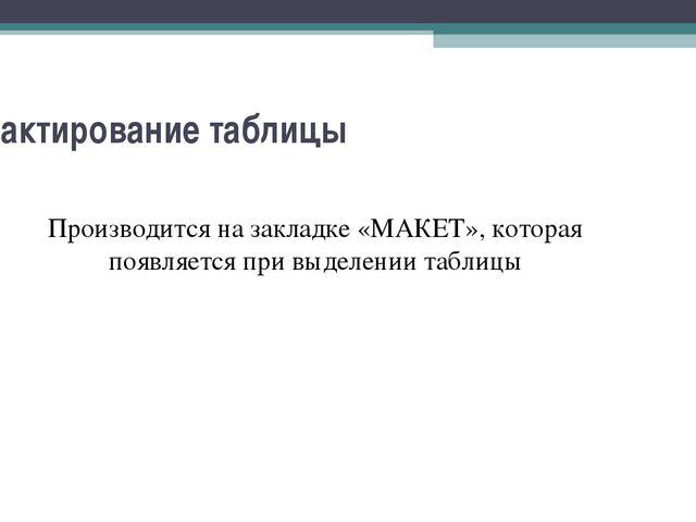 Редактирование таблицы Производится на закладке «МАКЕТ», которая появляется п...