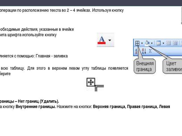 Выполните операции по расположению текста во 2 – 4 ячейках. Используя кнопку...
