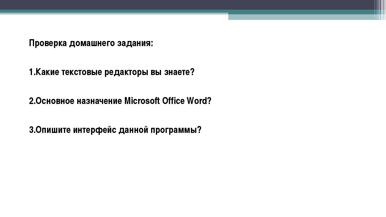 Проверка домашнего задания: Какие текстовые редакторы вы знаете? Основное наз...
