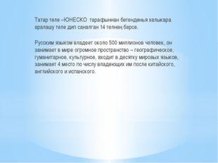Татар теле –ЮНЕСКО тарафыннан бөтендөнья халыкара аралашу теле дип саналган 1