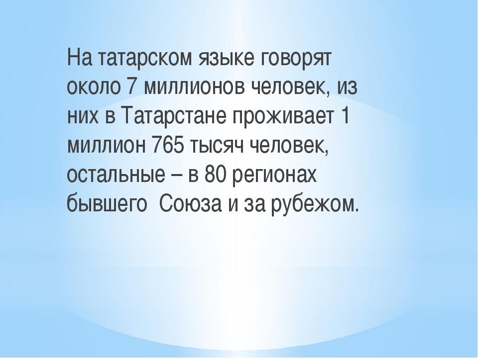 На татарском языке говорят около 7 миллионов человек, из них в Татарстане про...