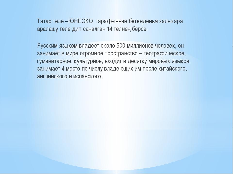 Татар теле –ЮНЕСКО тарафыннан бөтендөнья халыкара аралашу теле дип саналган 1...