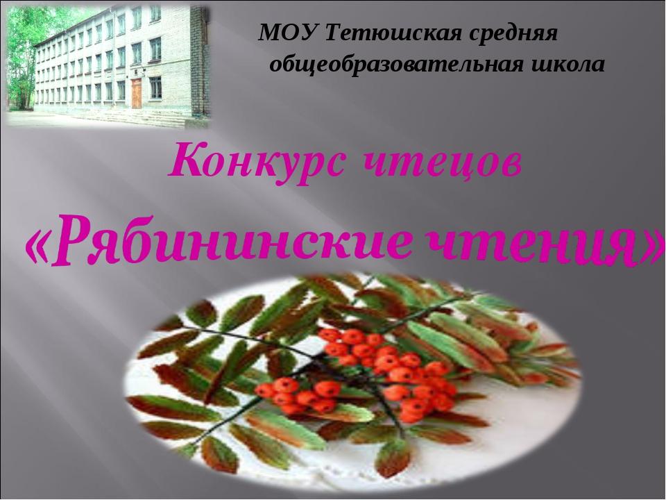 МОУ Тетюшская средняя общеобразовательная школа Конкурс чтецов