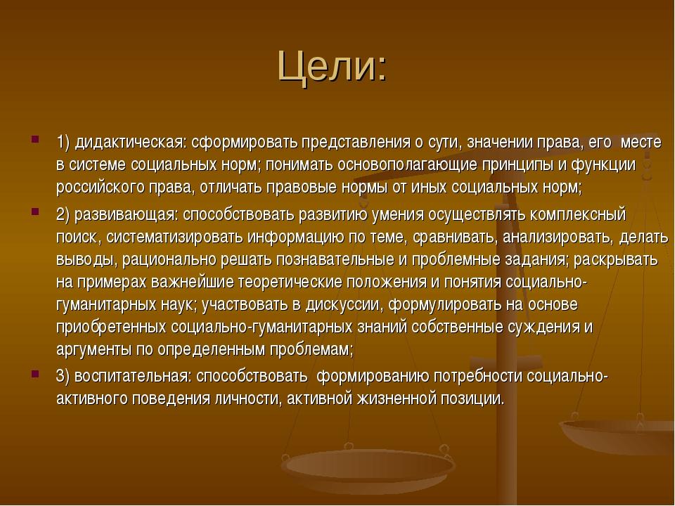 Цели: 1) дидактическая: сформировать представления о сути, значении права, ег...