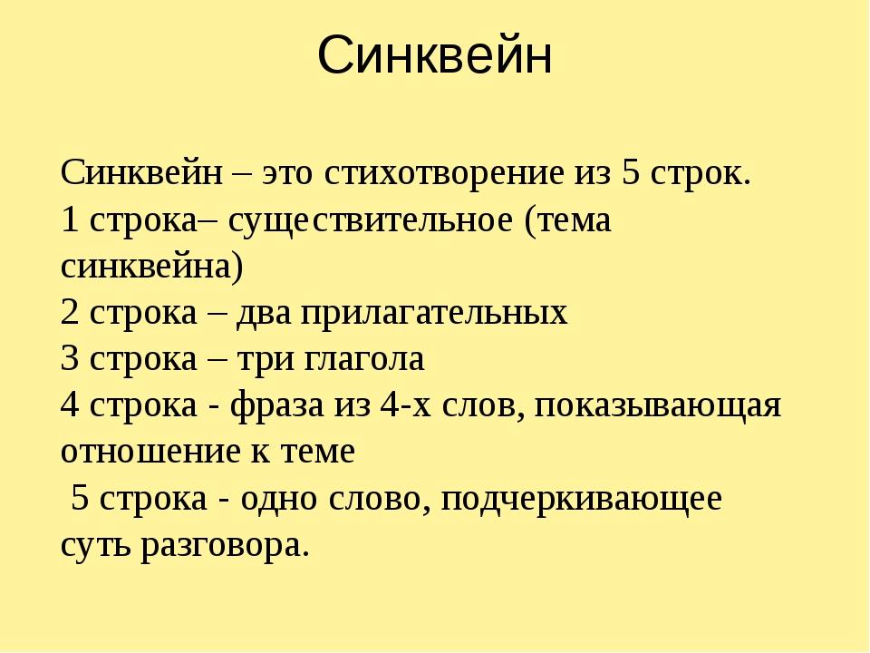 Синквейн Синквейн – это стихотворение из 5 строк. 1 строка– существительное (...
