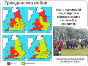 Гражданская война Карта территорий под контролем парламентариев (зелёный) и р