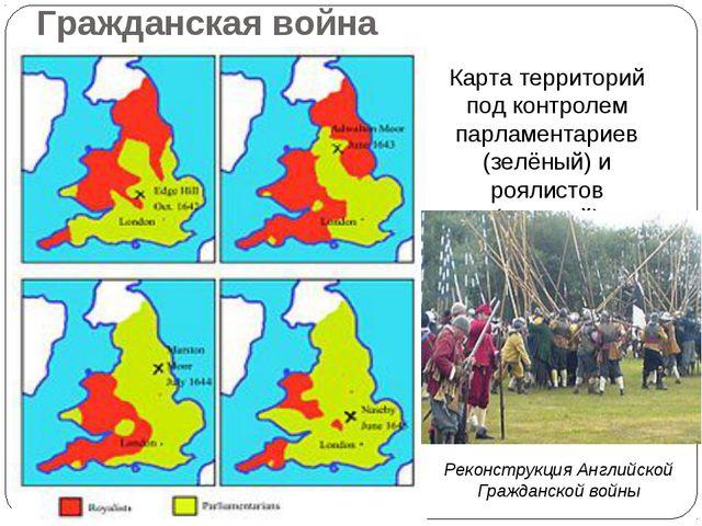 Гражданская война Карта территорий под контролем парламентариев (зелёный) и р...