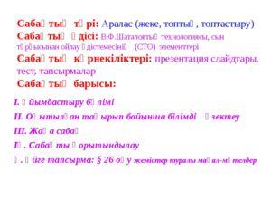 Сабақтың түрі: Аралас (жеке, топтық, топтастыру) Сабақтың әдісі: В.Ф.Шаталовт