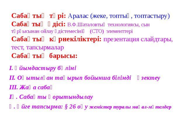 Сабақтың түрі: Аралас (жеке, топтық, топтастыру) Сабақтың әдісі: В.Ф.Шаталовт...