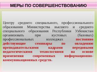 Министерству высшего и среднего специального образования Республики Узбекис
