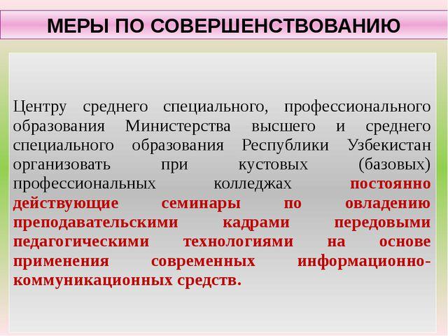 Министерству высшего и среднего специального образования Республики Узбекис...