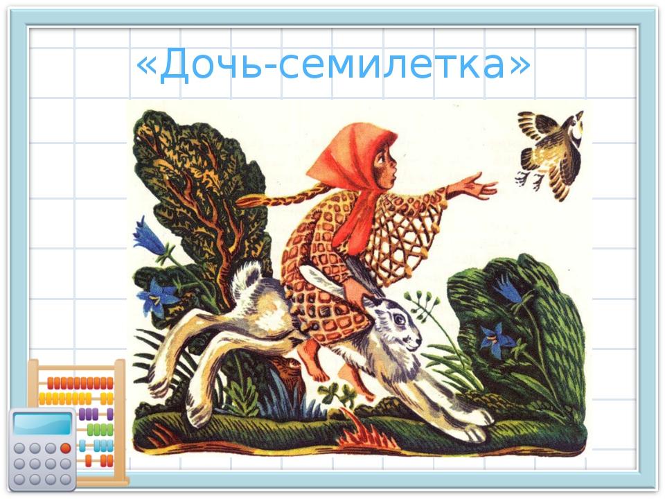 «Дочь-семилетка» Текст слайда