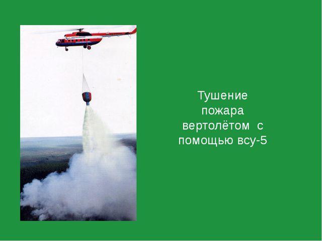 Тушение пожара вертолётом с помощью всу-5