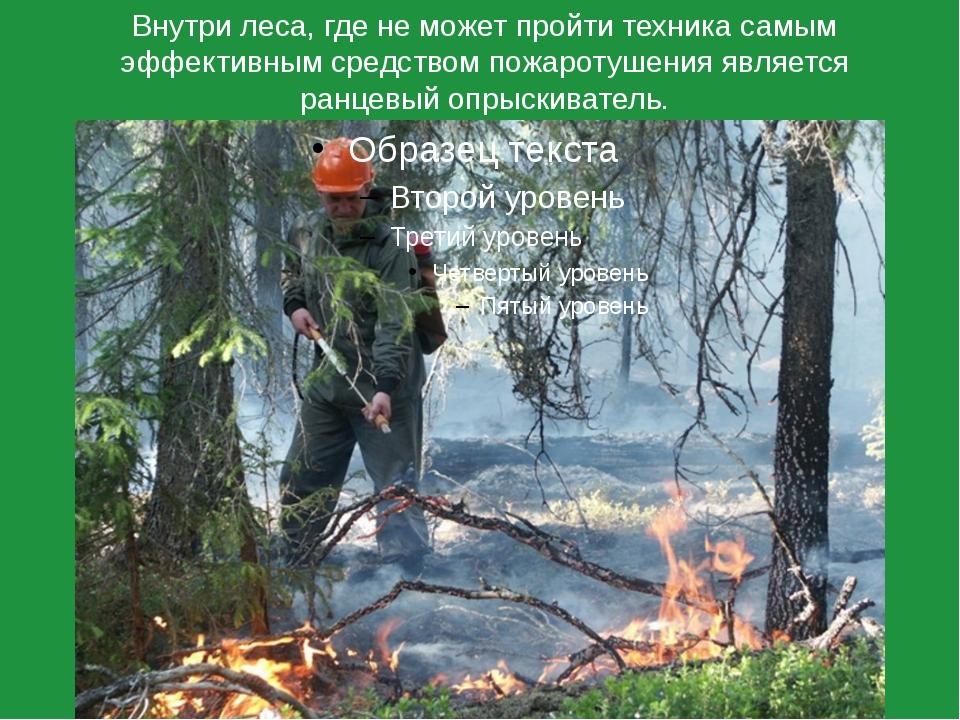Внутри леса, где не может пройти техника самым эффективным средством пожароту...