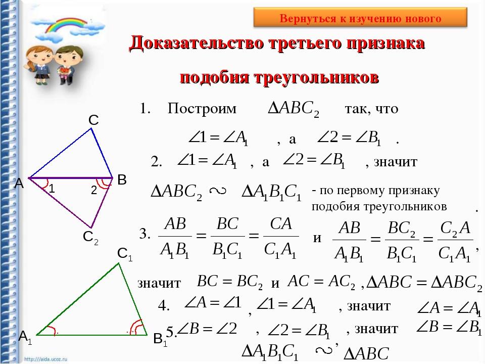 Доказательство третьего признака подобия треугольников А B А1 B1 С С1 С2 1 2...