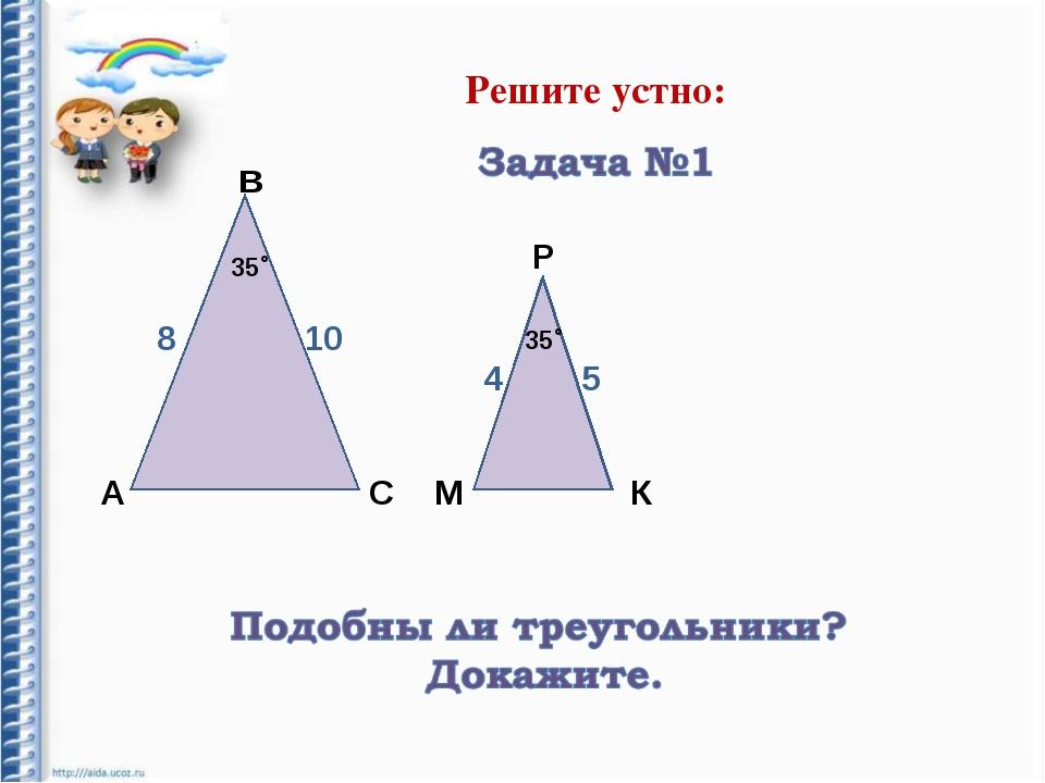 Решите устно: А в С Р К М 8 35˚ 35˚ 10 4 5